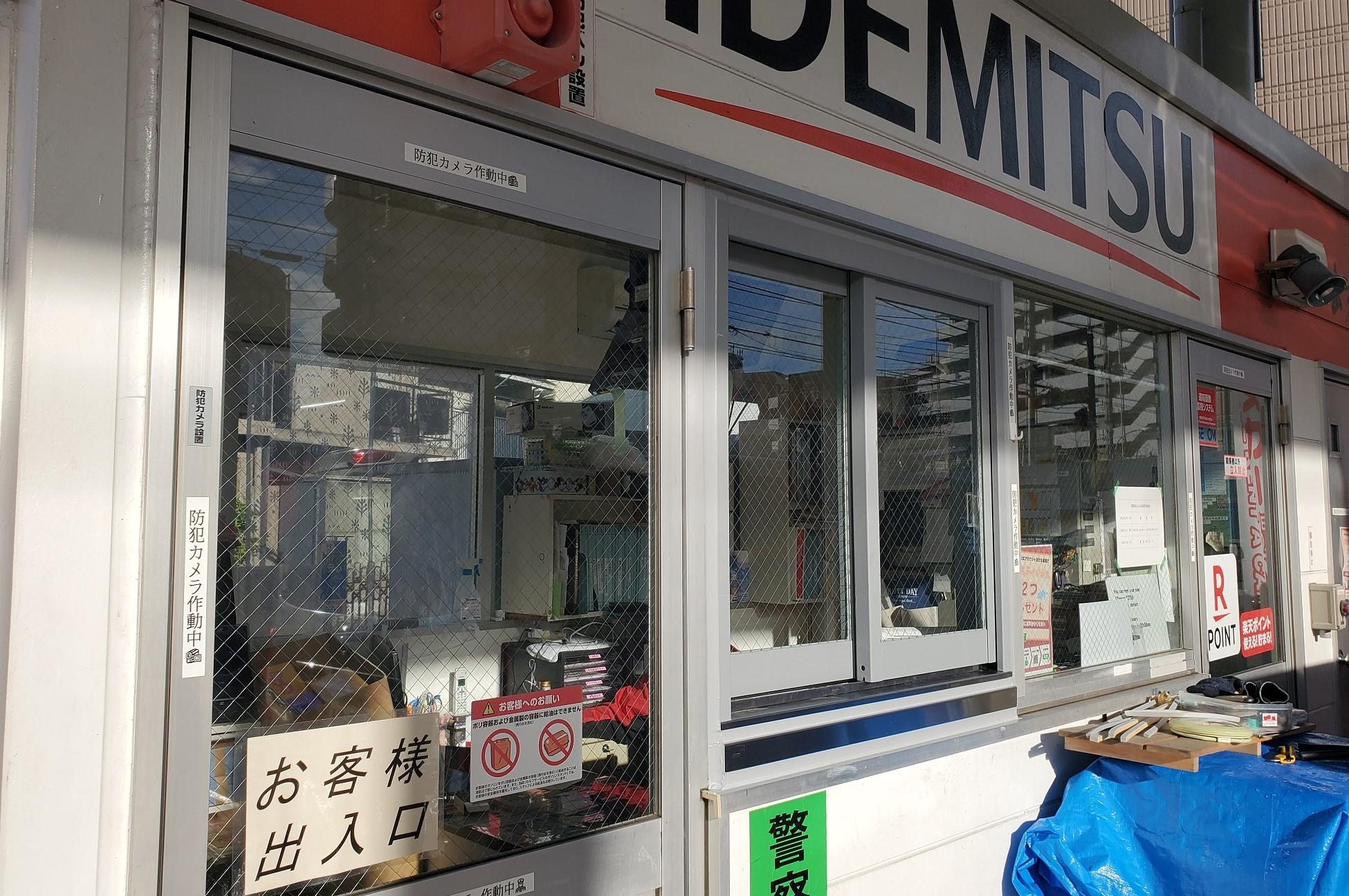 スチール製引き違い窓(防火設備)|東京都都内 某ガソリンスタンド様